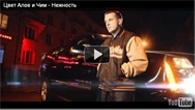 Видеоклип: Чим и гр.Цвет Алое